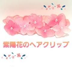 """Thumbnail of """"紫陽花のヘアクリップ ラメ入り ヘアピン"""""""