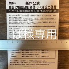 "Thumbnail of ""舞台 刀剣乱舞 綺伝 いくさ世の徒花 シリアルコード"""
