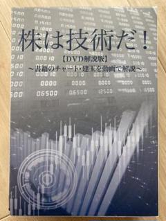 "Thumbnail of ""株は技術だ! DVD解説版"""