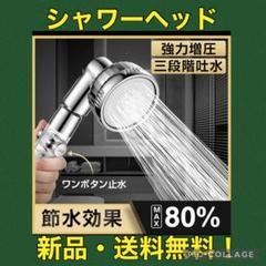 "Thumbnail of ""【新品】シャワーヘッド 80%節水 360°回転 節水シャワー 3段階吐水モード"""