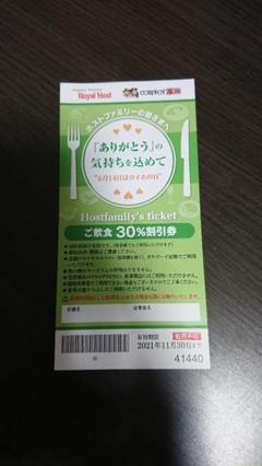 """Thumbnail of """"ロイヤルホスト 30%オフ 割引券"""""""