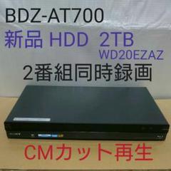 """Thumbnail of """"【美品】BDZ-AT700  2TB ソニー ブルーレイレコーダー"""""""