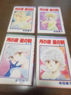 "Thumbnail of ""【マンガ本】★「月の夜、星の朝」4巻、5巻、6巻"""