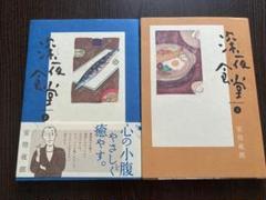 """Thumbnail of """"深夜食堂 2、3巻セット"""""""