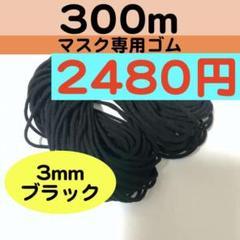 """Thumbnail of """"【3mm黒】300m マスク専用ゴム マスクゴム紐 丸ゴム"""""""