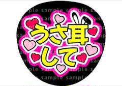 """Thumbnail of """"うさ耳して♡"""""""