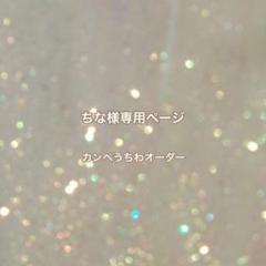 """Thumbnail of """"ちな様専用ページ カンペうちわオーダー"""""""