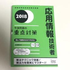 "Thumbnail of ""応用情報技術者午後問題の重点対策 2018"""