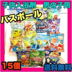 "Thumbnail of ""バスボール バスボム 入浴剤 キャラクター まとめ売り キッズ お風呂"""