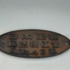"Thumbnail of ""車両銘板"""
