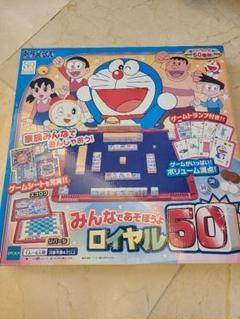 """Thumbnail of """"エポック社 ドラえもん みんなであそぼうよ ロイヤル50"""""""
