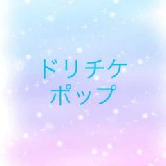 "Thumbnail of ""プリパラ ドリチケ ポップ まとめ"""