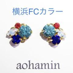 """Thumbnail of """"横浜FC ビジュー ハンドメイド イヤリング ピアス Jリーグ サッカー"""""""