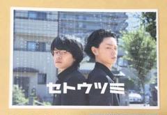 "Thumbnail of ""セトウツミ パンフレット"""