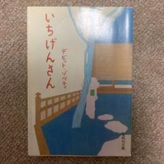 """Thumbnail of """"いちげんさん"""""""