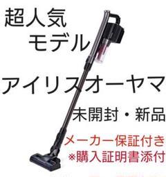 """Thumbnail of """"新品 アイリスオーヤマ コードレス サイクロン 掃除機  部屋掃除 車 車掃除"""""""