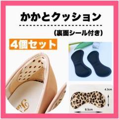 "Thumbnail of ""最安値‼️靴ずれ防止 かかとクッション ヒール パンプス 保護パッド 黒/豹柄"""