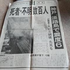 "Thumbnail of ""産経新聞号外  平成7年1月 17日"""