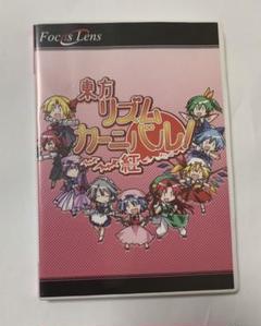 "Thumbnail of ""東方リズムカーニバル【紅】"""