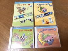 """Thumbnail of """"ぷらいまりー ①②  DVD&CDセット ヤマハ"""""""