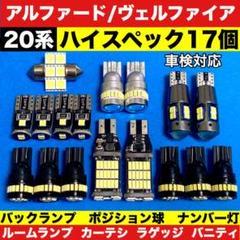 """Thumbnail of """"20系 ヴェルファイア/アルファード☆T10 LED ルームランプ 17個セット"""""""