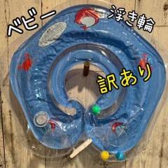 """Thumbnail of """"ベビー  訳あり★浮き輪 首リング お風呂 おもちゃ ブル ー"""""""