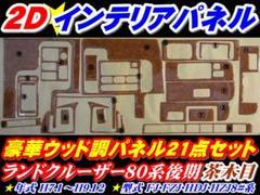 "Thumbnail of ""2D ウッド調インテリアパネル ランクル80 後期ランドクルーザー 茶木目"""