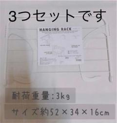 "Thumbnail of ""新品未開封 スリコ 引っ掛けラック"""
