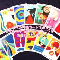 "Thumbnail of ""①日本の神様カードからのメッセージ占い癒しカード"""