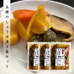 "Thumbnail of ""☆セール☆5種の味が楽しめる美味しいお漬物「いろり畑」しょうゆ漬 醤油"""