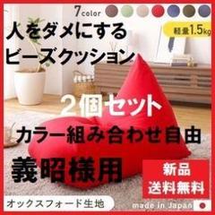 """Thumbnail of """"【義昭 様用 】人をダメにするソファ 2個セット グリーン ベージュ"""""""
