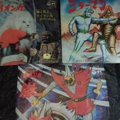 "Thumbnail of ""70年代テレビ特撮主題歌EPレコード3枚セット"""