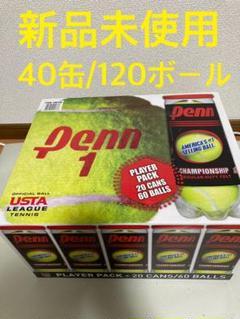 "Thumbnail of ""【新品・未開封】 Penn ペン テニスボール40缶/120ボール"""
