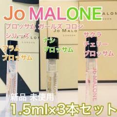 "Thumbnail of ""[jo3g][限定!]ジョーマローン ブロッサムシリーズ 3本セット!"""