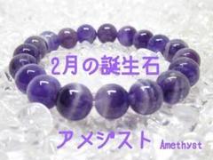 """Thumbnail of """"★【2月の誕生石】アメジスト 天然石ブレスレットパワーストーン"""""""