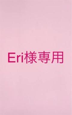 """Thumbnail of """"Eri様専用"""""""