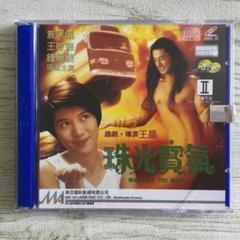 "Thumbnail of ""『珠光寶氣』アニタ・ユン、王敏徳、陳小春 香港版VCD"""