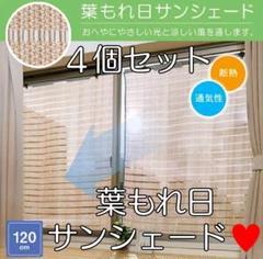 "Thumbnail of ""葉もれ日 サンシェード 日除け 窓 カーテン ブラインド タープ 簾 断熱 遮光"""