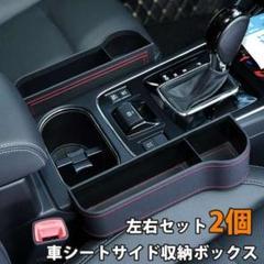 """Thumbnail of """"車シートサイドポケット サイド収納ボックス 2個セット"""""""