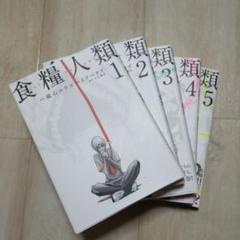 """Thumbnail of """"食糧人類 1~5巻"""""""