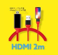 """Thumbnail of """"HDMIケーブル iPhone用 ミラーリング ⋆"""""""