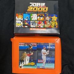 "Thumbnail of ""プロ野球チップス2000 カードセット 第3弾カード No.144〜No.215"""