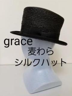 "Thumbnail of ""シルクハット ストローハット 麦わら帽子 黒 グレースハット"""