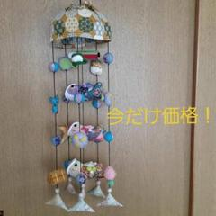 "Thumbnail of ""吊るし飾り鯉のぼり 端午の節句 5月飾り こどもの日"""