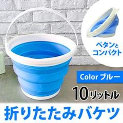 "Thumbnail of ""折りたたみバケツ 丸型 10リットル"""