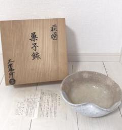 "Thumbnail of ""大野瑞峰 菓子鉢"""