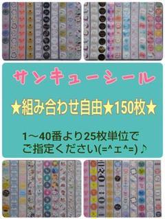 "Thumbnail of ""サンキューシール 選べる150枚"""