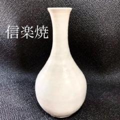 """Thumbnail of """"信楽焼 粉引徳利花入 花瓶 花器 一輪挿し 佐平窯"""""""