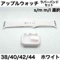 """Thumbnail of """"Sホワイト9★アップルウォッチバンド ラバーベルト Apple Watch"""""""