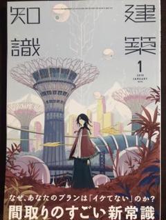 """Thumbnail of """"建築知識"""""""
